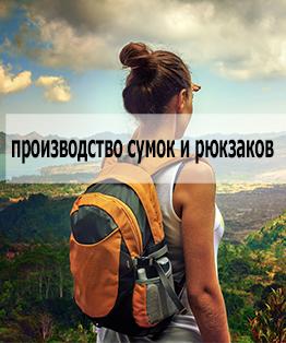 Производство рюкзаков и сумок СПб