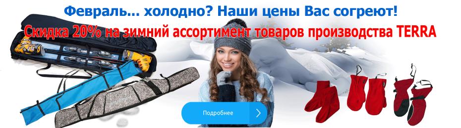 Акция! Скидка 20% на товары зимнего ассортимента TERRA