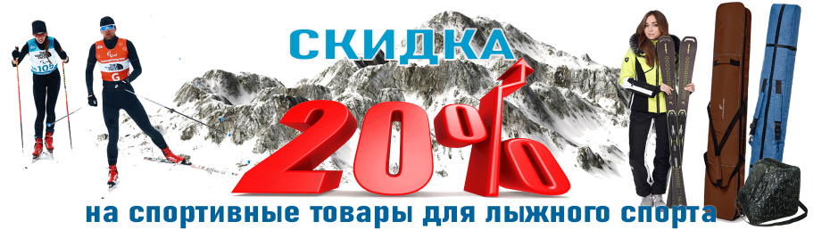 Акция! Товары для лыжного спорта со скидкой 20%