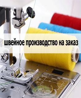 Швейное производство на заказ в СПб