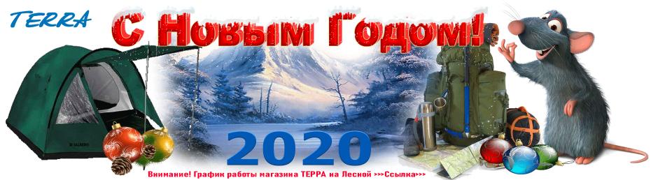 С Новый Годом 2020