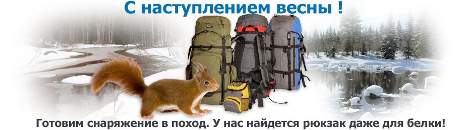 Рюкзаки: туристические, городские, велорюкзаки.