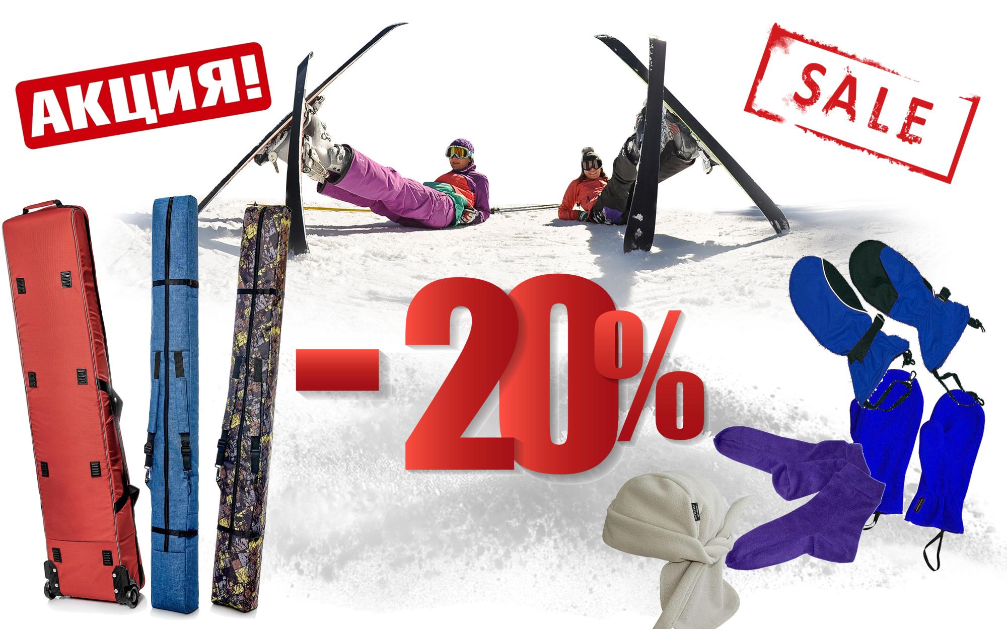 Акция! Скидка 25% на товары зимнего ассортимента TERRA